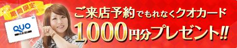 ご来店予約でもれなくクオカード1,000円分プレゼント!