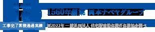 工事完了通過実績岐阜県1位、1560年創業 岡本ナベヤグループ